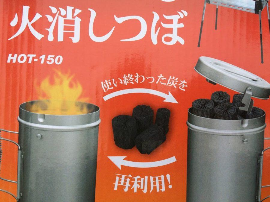 バーベキューに活躍する、火おこし&火消し壷