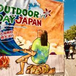 OUTDOOR DAY JAPAN 2018 TOKYO のレポート!