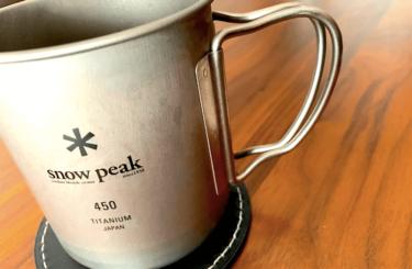 スノーピークチタンシングルマグカップ450を日常使いに