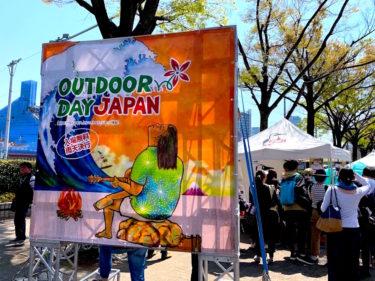 東京のど真ん中で開催のアウトドアデイジャパン 2019