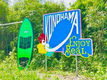 国府の浜の新スポット「コンテナカフェReal」はサーファーにうれしい憩いの場