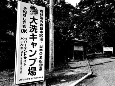 ハンモック張り放題の茨城県大洗キャンプ場